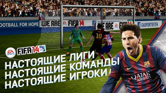 FIFA 14 вышла на iOS и Android