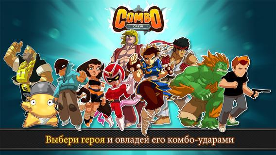 Уцененная игра Combo Crew получила новых бойцов и не только