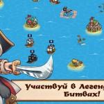 Pirates of Everseas: станьте капитаном пиратского флота
