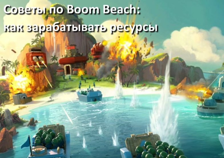 Советы по Boom Beach: как зарабатывать ресурсы
