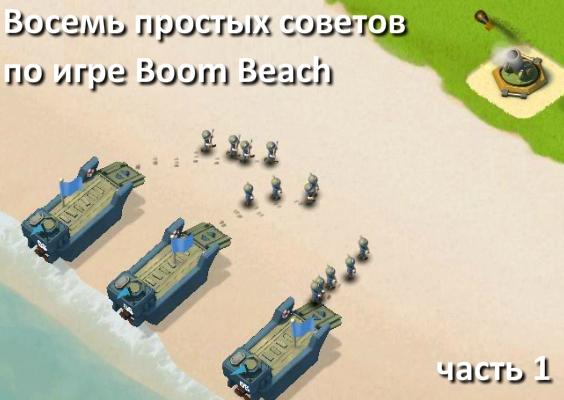 Восемь простых советов по игре Boom Beach