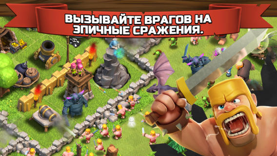 Clash of Clans переведена на русский язык