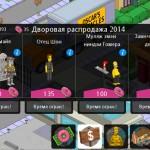Началась дворовая распродажа в The Simpsons: Tapped Out