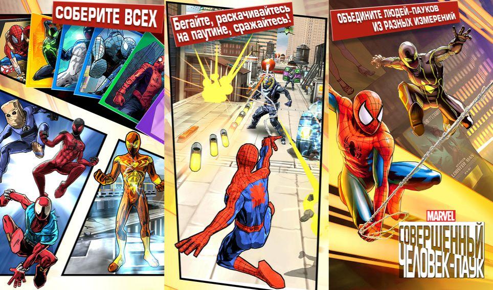 игра совершенный человек паук на андроид скачать бесплатно - фото 10