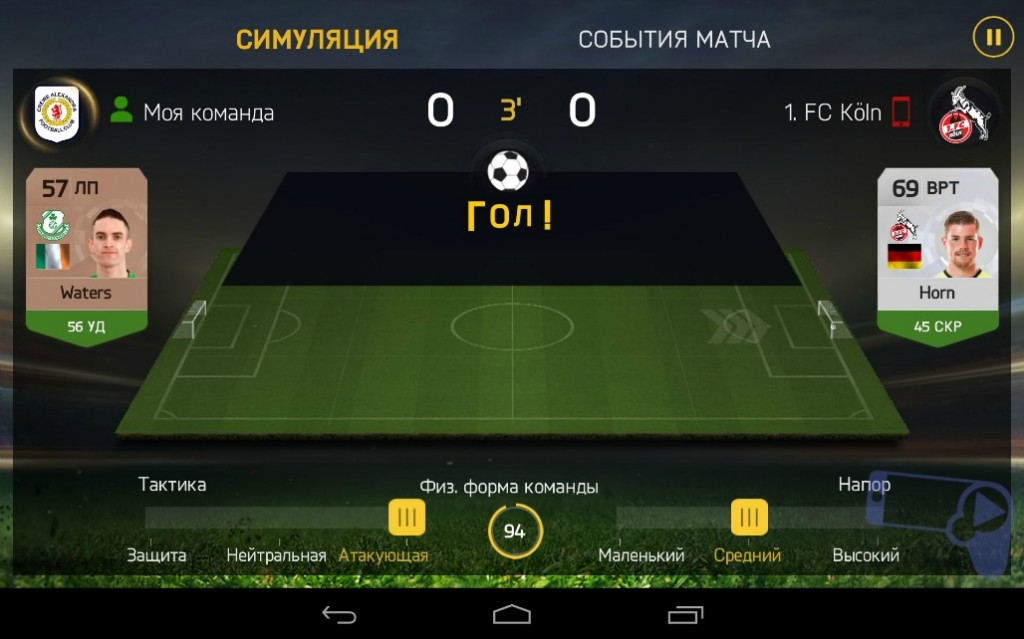 Особый режим Quick Simulation в FIFA 15 Ultimate Team