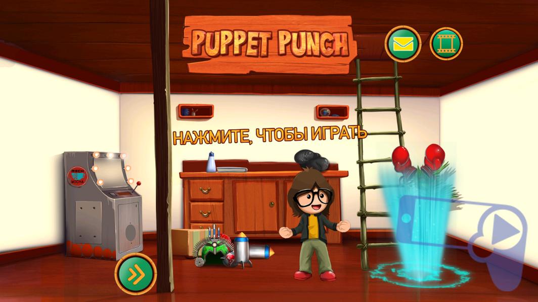 Обзор Puppet Punch: главное меню