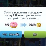 Советы SimCity BuildIt - отдать вещи народу и получить взамен много денег