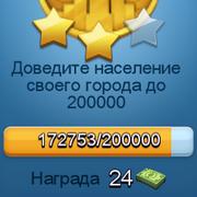 Советы SimCity BuildIt - получайте достижения