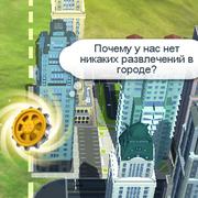 Советы SimCity BuildIt - детали для расширения города выпадают из мыслей людей