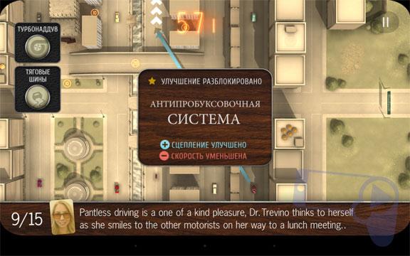 Виды улучшений в игре Does not Commute для iOS и Android