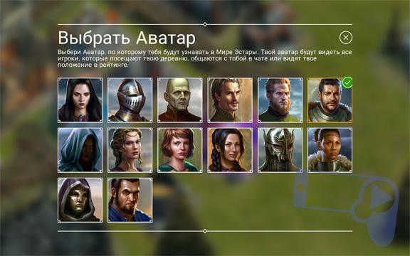 Меняем имя и аватар в Rival Kingdoms
