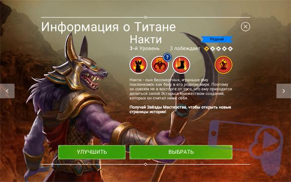 Прохождение Rival Kingdoms – открываем Редкий Сундук Титана