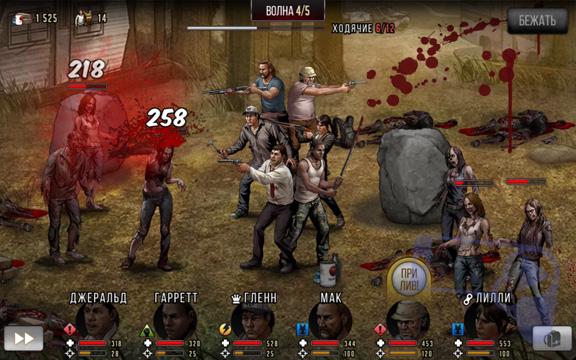 Советы по убийству зомби в The Walking Dead: Road to Survival