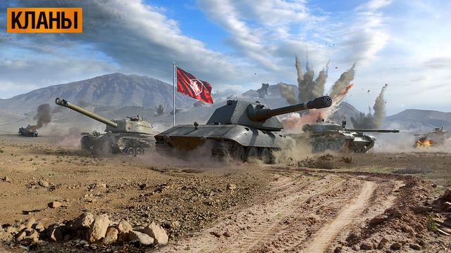 В World of Tanks Blitz появились кланы и не только