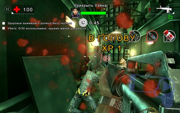 Советы Unkilled: стрельба из m16 по головам зомби