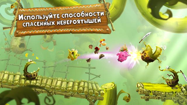 Платформер «Rayman Приключения» теперь доступен во всем мире
