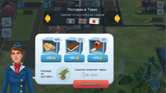 Советы SimCity BuildIt: как совершать поставки?