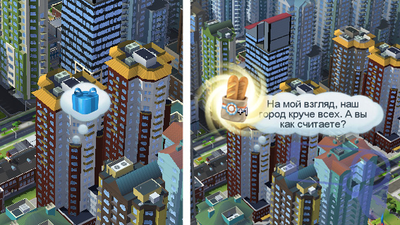 Советы SimCity BuildIt: как получить бесплатные подарки?