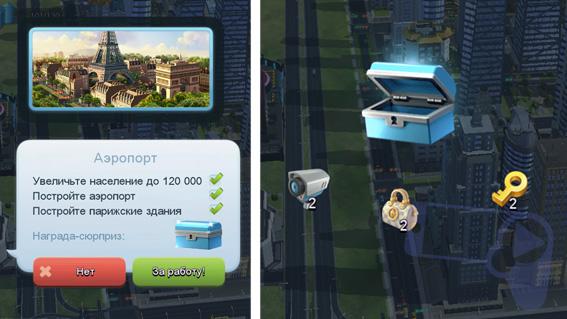 Советы SimCity BuildIt: что такое награда-сюрприз?