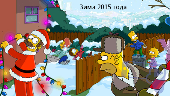 Зима 2015 года в The Simpsons: Tapped Out