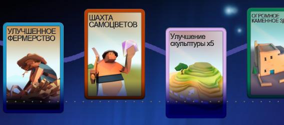 """""""Шахта Самоцветов"""" и другие карточки из мобильной игры Godus"""