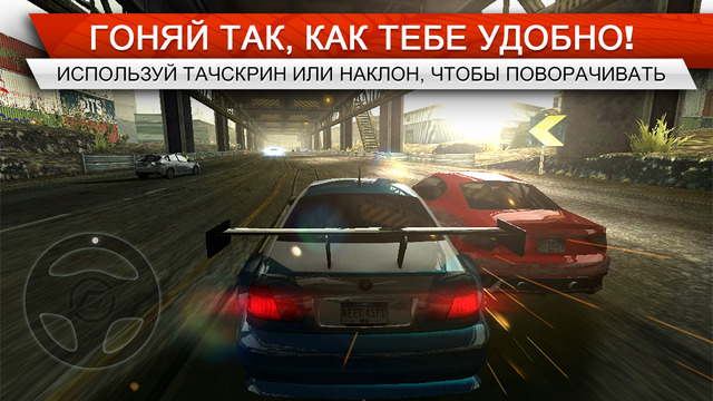 Need for Speed Most Wanted раздается в Google Play за 10 рублей