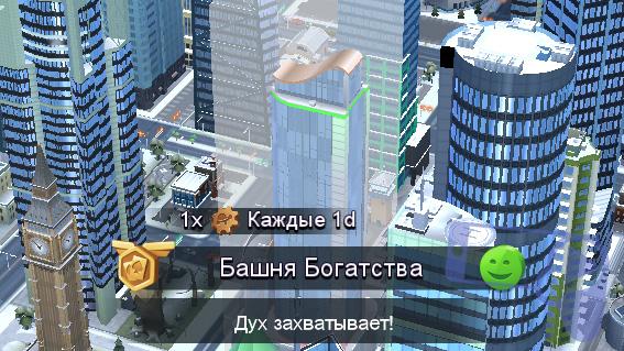 Как получать жетоны скорости в SimCity BuildIt?