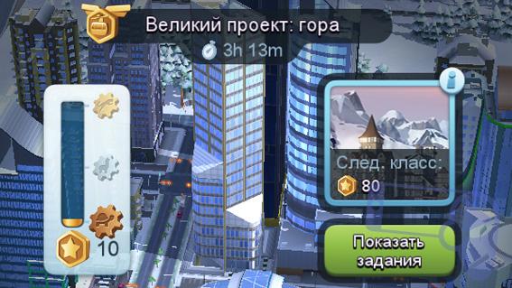 Все о великих проектах SimCity BuildIt
