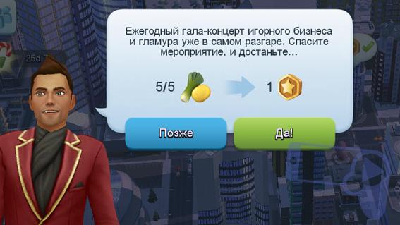 Новые советы по игре в SimCity BuildIt