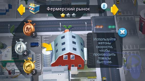 Как использовать жетоны скорости в SimCity BuildIt?