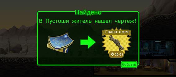 Лучшие рецепты крафта оружия в Fallout Shelter