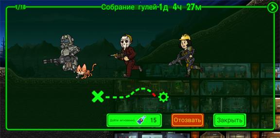 руководство Fallout Shelter - фото 9