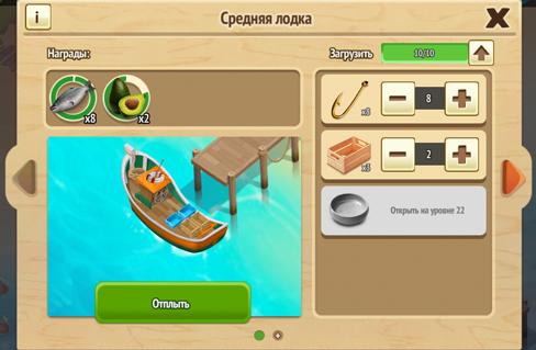 Советы World Chef: инструкция по эксплуатации лодки