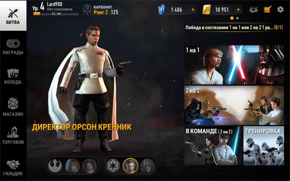 Один из героев «Звездные Войны: Арена Силы»
