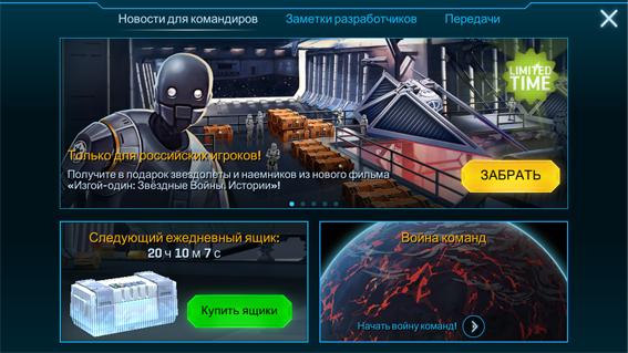 Подарок для игрока мобильной игры - «Звездные Войны: Вторжение»