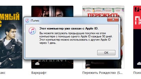 Решение ошибки: Этот компьютер уже связан с Apple ID