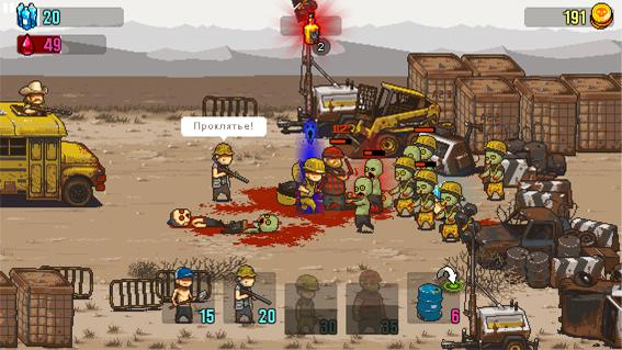 Dead Ahead: Zombie Warfare – одна из лучших игр про войну с зомби