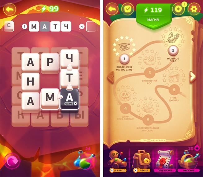 Under a Spell – словесная головоломка для мобильного телефона на русском