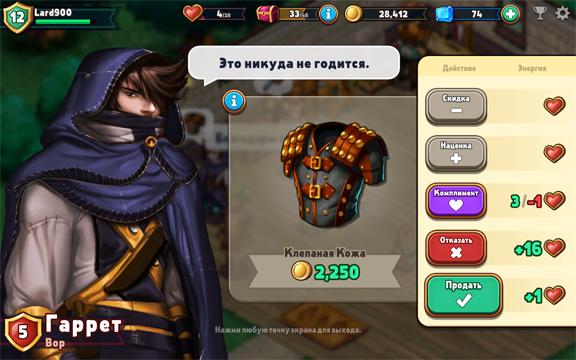 Как быстро заработать золото в Shop Heroes?