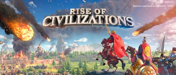 Советы Rise of Civilizations: Лучшая цивилизация