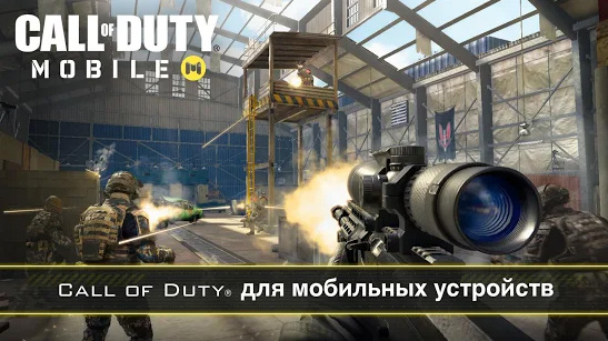 Call of Duty: Mobile скоро выйдет и получит свой battle royale