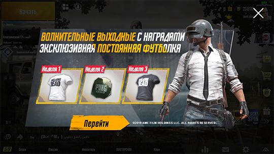 Уже не терпится заполучить футболку Ходячие мертвецы в Пубге!