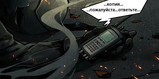 Бойцы не отвечают...