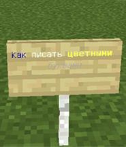 kak_v_mainkrafte_pisat_cvetnymi_bukvami_ava