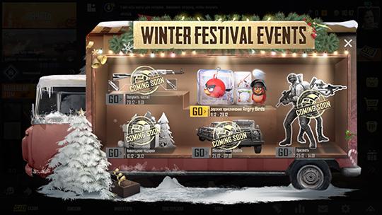 Все события Зимнего фестиваля
