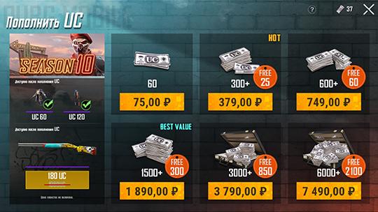 Цены в игре