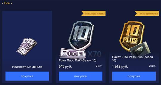 Цена на RP на сайте