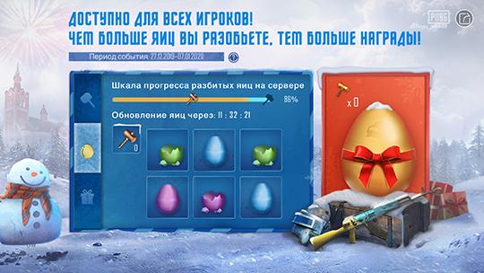 Херачим по яйцам!