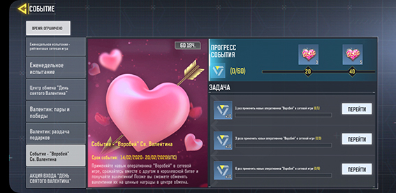 cod_mobile_valentine_day