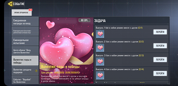 cod_mobile_valentine_day_2